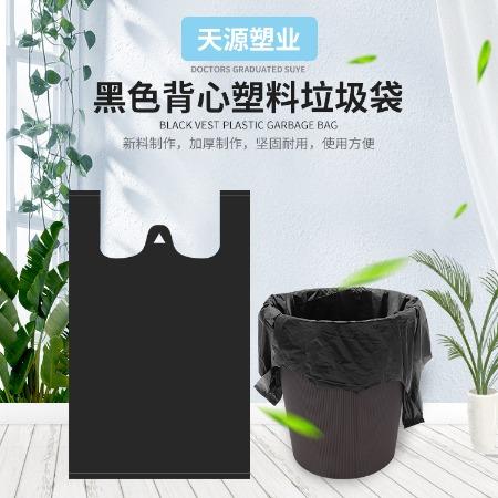 厂家直销 手提袋塑料垃圾袋 黑色背心式垃圾袋 可定制塑料袋