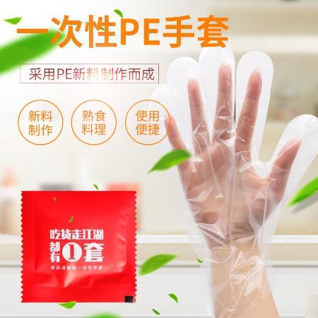 一次性薄膜食品手套 一次性塑料手套 洗碗餐饮美容一次性手套