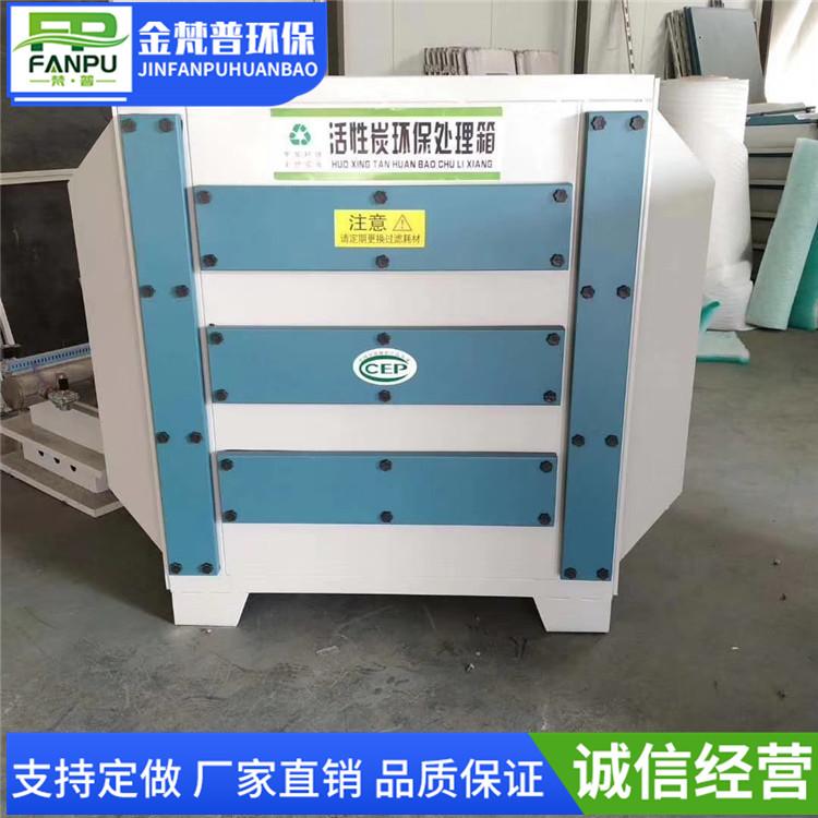 厂家直销 喷烤漆房漆雾处理器环保柜活性炭环保箱