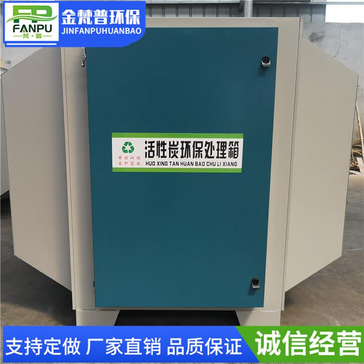 金梵普厂家定制-活性炭光氧一体机-活性炭环保箱