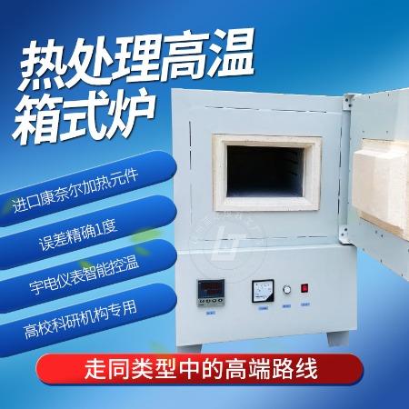 杭州蓝途仪器有限公司 马福炉RCL-7-10温度精确度高耐磨耐压耐腐蚀性