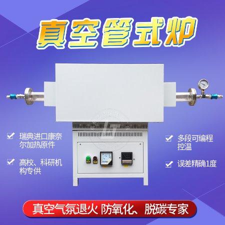 蓝途仪器 管式炉ZKGS-10-40小型钢件淬火退火回火