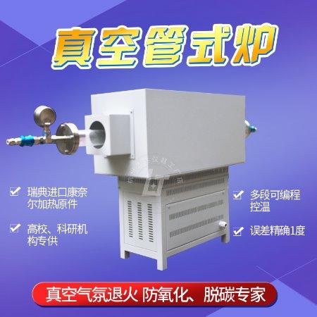 蓝途仪器 1200℃真空管式加热炉 ZKGS-12-100 防氧化防脱碳防渗碳高温退火高校科研专供
