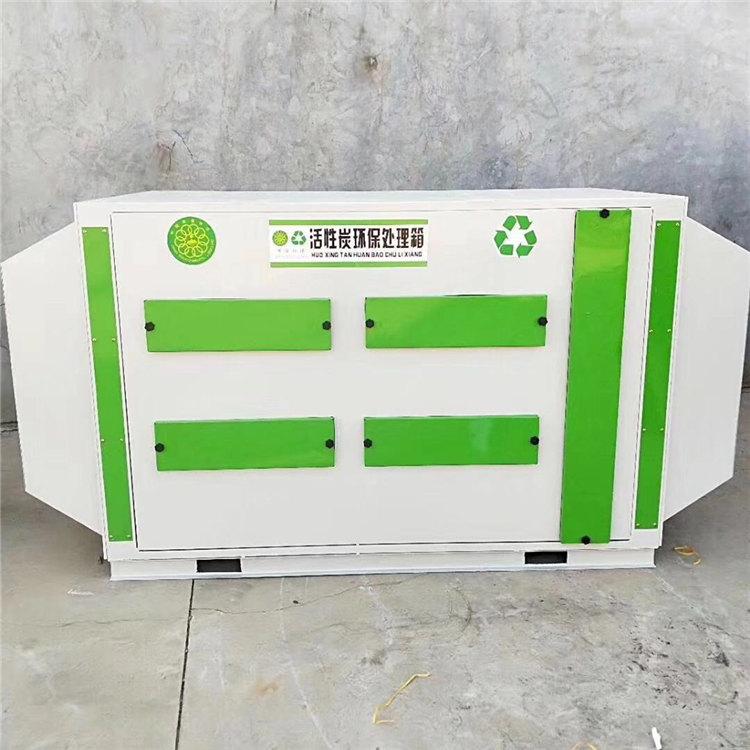定制活性炭环保设备活性炭工业废气吸附箱工业废气处理设备