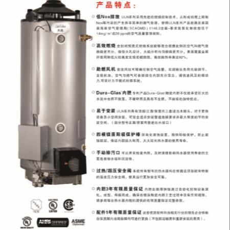 美鹰低氮热水器 ULN系列低氮环保低于20mg/J高效低能耗
