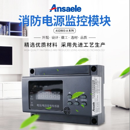 上海安上 ASD800   消防电源监控  消防设备电源监控系统