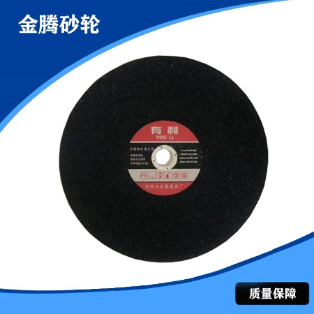 400x3.2x32黑色切割片 黑色切割片  黑色切割片价格批发订购