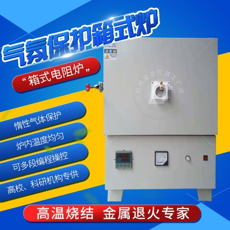 气体保护炉 氮气保护 气氛还原五金钢件退火淬火气体炉