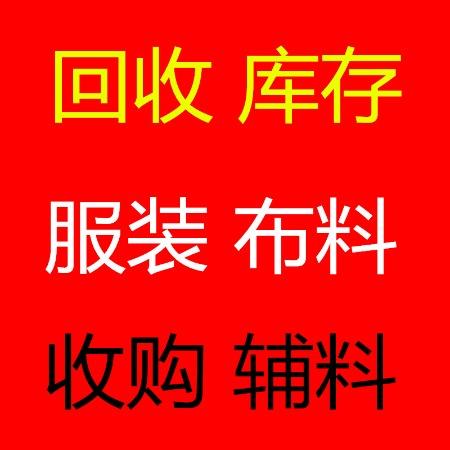 杭州女装库存回收 服装尾货收购
