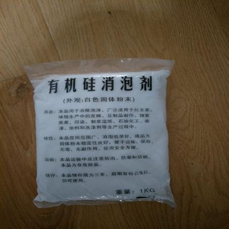 消泡剂 工业水处理消泡剂  固体液体油性水性消泡剂