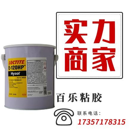 常山专卖乐泰e-120hp胶水 双组份室温固化环氧胶 慢固化e-120hp结构胶 可开增票