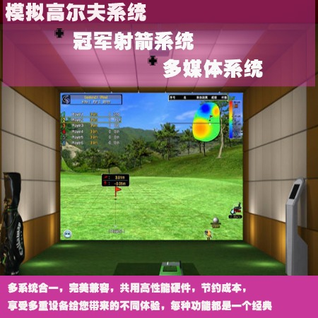 模拟高尔夫+模拟射箭+多媒体 模拟高尔夫 模拟高尔夫设备