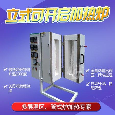 蓝途仪器 1200℃管式炉开启式电炉防氧化防脱碳防渗碳高温退火高校科研专供