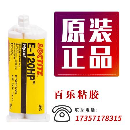 东阳原装loctite E-120HP胶水 高性能ab胶 粘金属陶瓷e-120hp环氧胶 现货秒发