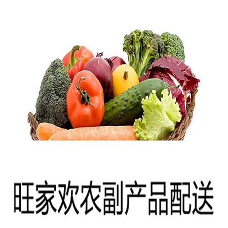 单位食堂净菜配送-净菜配送厂家报价-旺家欢
