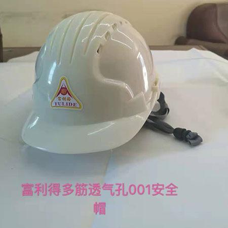 富利得多筋透气孔001安全帽  多筋透气孔001安全帽  多筋安全帽 安全帽