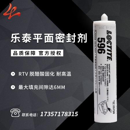 黑龙江 乐泰596密封胶 耐高温耐油硅橡胶 红色室温硫化596胶粘剂 免费打样