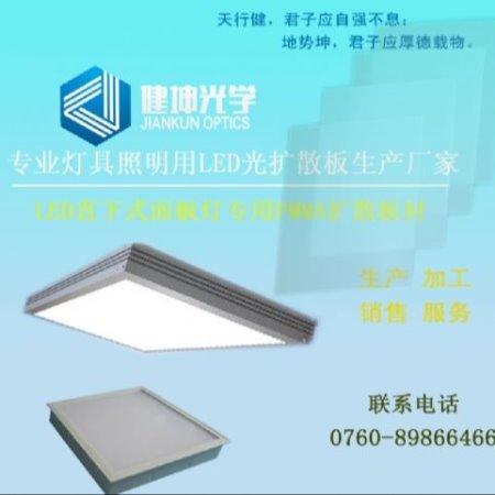 中山古镇卖PC扩散板的生产厂家  专业供应面板灯 筒灯 线材灯用的扩散板
