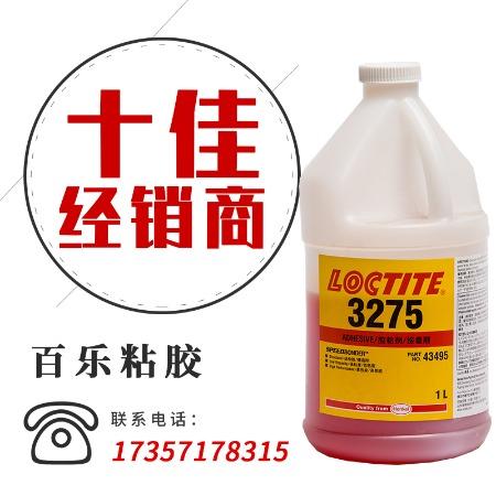 西湖原厂乐泰3275胶水 耐高温酸碱结构胶 快固化厌氧型3275电子密封胶 可开增票