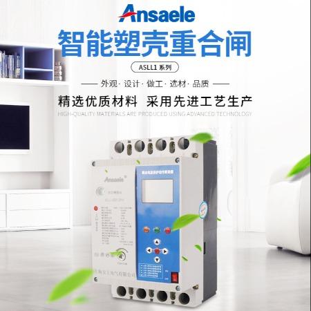 上海安上 厂家直销 ASLL1系列智能自动光伏塑壳重合闸开关漏电保护器智能电源防雷开关厂家直销