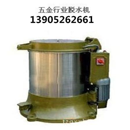 通洋牌工业脱水烘干机 电镀甩油脱油机 五金烘干机离心干燥机