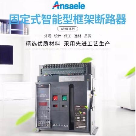 上海安上 ASW1-2000 智能型万能式框架断路器  三相抽屉式固定式空气断路器 低压空气开关