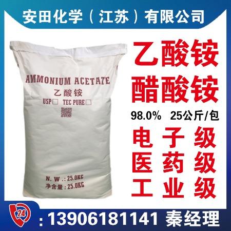 安田化学乙酸铵  乙酸铵含量≥98  乙酸铵批发零售