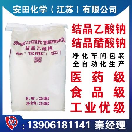 江苏安田白色颗粒乙酸钠   乙酸钠厂家安田化学  安田化学乙酸钠价格