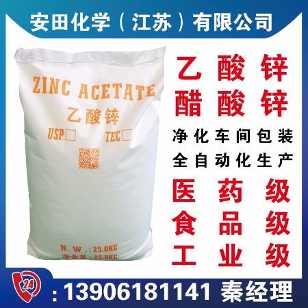 安田化学醋酸锌  醋酸锌作用  醋酸锌价格