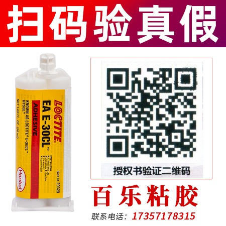 磐安直销乐泰e-30cl胶水 低收缩灌封胶 粘玻璃光纤金属E-30CL环氧胶 附送TDS