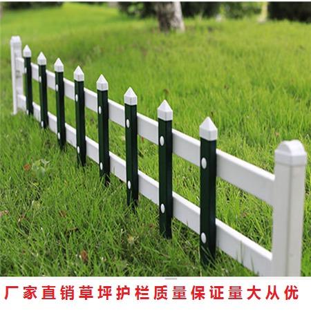 PVC草坪护栏  pvc电力隔离栅栏 PVC电生产厂家供应  质量保证