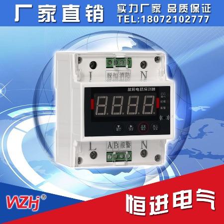 AFDD 故障电弧探测器电气火灾监控电流检测电弧故障探测声光报警