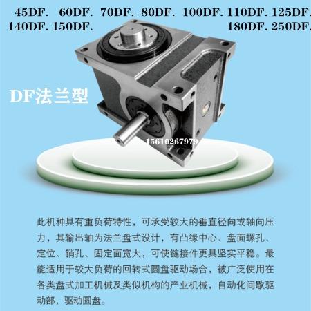 凸轮分度箱 零背隙高刚性传动结构 精密传动分度器凸轮分割