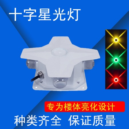 厂家直销LED十字星光灯七彩防水外墙亮化光灯壁灯洗墙LED点光源