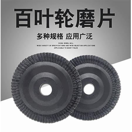 欧克磨具磨料厂家直销  平面砂布轮  百叶轮批发  百叶片多少钱