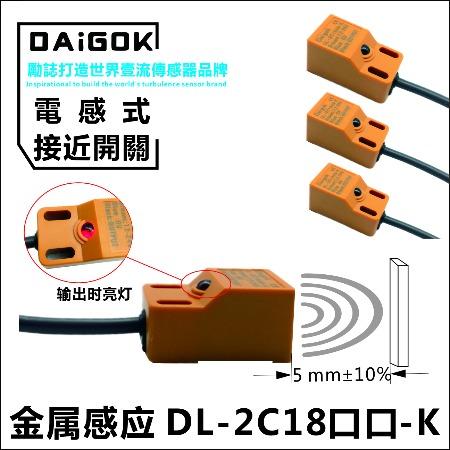 DAIGOK传感器方形接近开关金属感应全系列