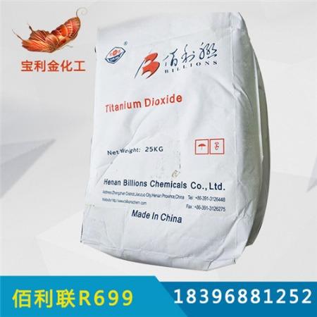 高白度金红石型钛白粉 R-699钛白粉 河南佰利联钛白粉