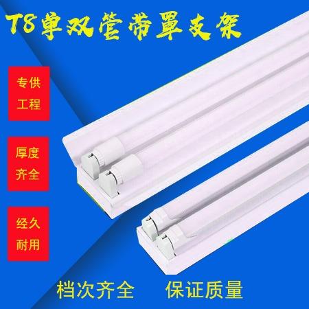 盖香云T8led灯架双支带罩单支单管双管日光灯1.2米节能高亮应急荧光灯