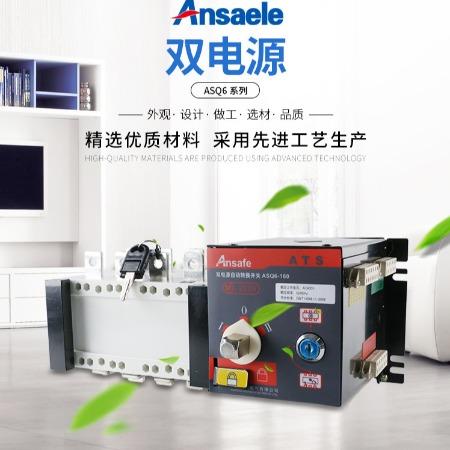 厂家供应ASQ2-63A迷你型双电源自动切换转换开关装置智能一体式