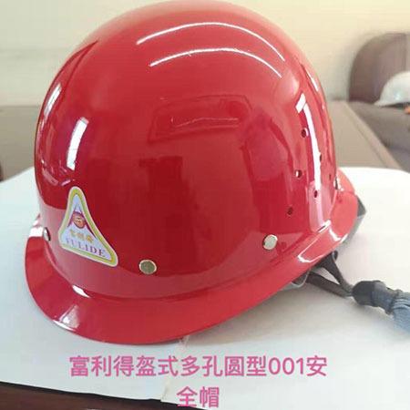 富利得石油建筑道路安全帽 -成都多孔圆型安全帽透气型安全帽厂家