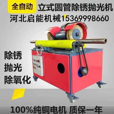 启能厂家直销方管抛光机圆管抛光机发的除锈机圆管除锈机看定制异形设备