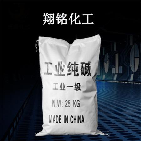 【工业纯碱】常州翔铭化工_水处理专用_工业纯碱报价_洗涤剂_工业纯碱生产厂家