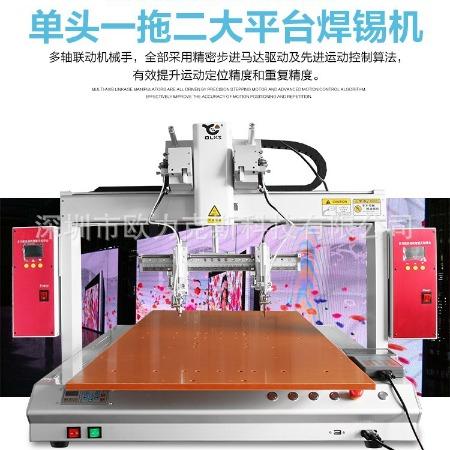 灯板焊锡机 大面板灯自动焊锡机设备欧力克斯 LED灯条焊锡机