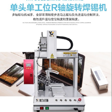 全自动加锡机 欧力克斯自动上锡机深圳自动焊锡机厂家