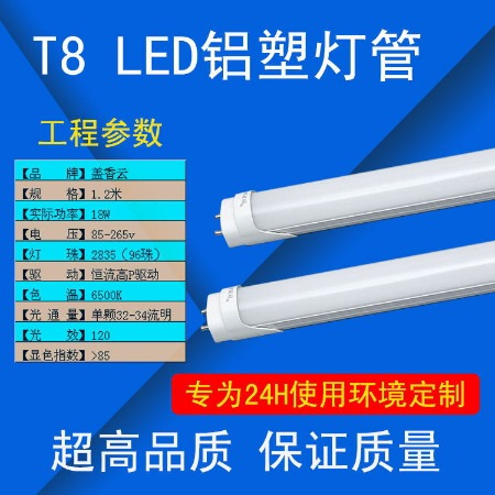 T8LED灯管特制款高品质24H常亮日光灯1.2米18w单管高亮工程荧光灯