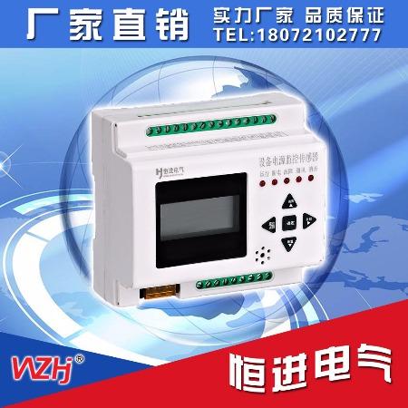 恒进电气 液晶屏设备消防电源监控传感器系统 火灾传感器 电流/电压信号传感器