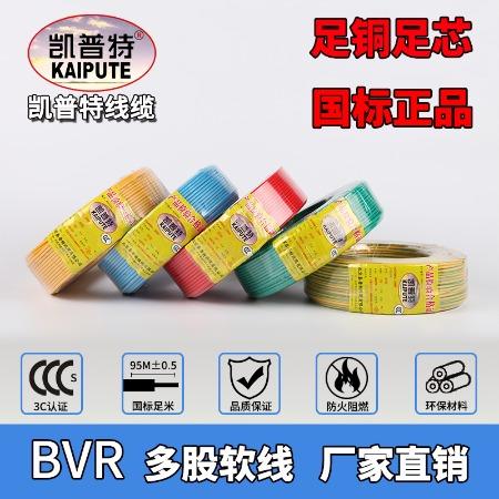 BVR线2.5平方国标纯铜bvr 2.5塑铜软线凯普特厂家直销