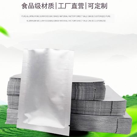 双诚加厚印刷茶叶铝箔袋 铝箔自立自封袋枸杞食品包装袋封口袋拉链袋自封