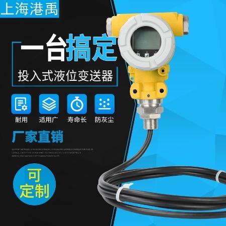 投入式液位变送器 不锈钢液位变送器 耐磨防腐蚀液位变送器