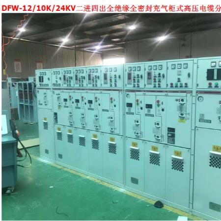 上海安上 DFW-12/10K/24KV全绝缘开关柜全密封充气柜高压开关柜厂家